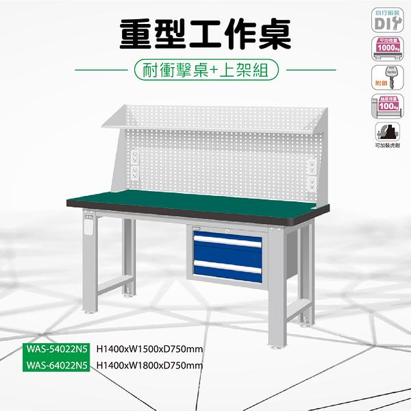天鋼 WAS-54022N5《重量型工作桌》上架組(吊櫃型) 耐衝擊桌板 W1500 修理廠 工作室 工具桌
