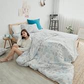 [小日常寢居]#U126#舒柔超細纖維3.5x6.2尺單人床包+枕套+雙人舖棉兩用被三件組-台灣製(限2組超取)