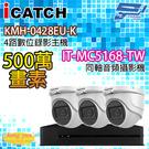 可取監視器組合 4路3鏡 KMH-0428EU-K主機 IT-MC5168-TW 500萬畫素同軸音頻攝影機半球