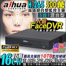 監視器 Dahua大華 500萬 16路監視主機DVR 16路16聲 支援AHD/TVI/CVI/960H/IPC 監視器主機 台灣安防