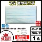 可安 雙鋼印 醫療口罩 醫用口罩 (藍色) 50片/盒 (台灣製 CNS14774) 專品藥局【2017675】