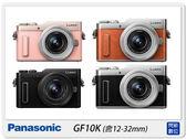 現貨! 登錄送原廠電池(107.12.31前)+原廠包~ PANASONIC GF10 單鏡組(GF10K,含12-32mm,公司貨)