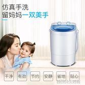 單筒桶小型迷你洗衣機半自動家用波輪瀝脫水帶甩干 igo