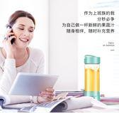 長虹潔立方榨汁機家用多功能小型迷你學生榨汁杯電動便攜式果汁機 qf2320『miss洛羽』