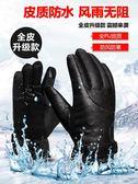手套 皮手套男士冬季保暖戶外騎行加絨加厚防風防水觸屏騎車摩托車手套 city精品