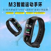 M3 智能手環 新款彩屏 運動心率 血壓睡眠監測計步信息提醒禮品手環【店慶8折促銷】