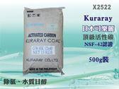 【水築館淨水】日本Kuraray活性碳 濾水原料 NSF 除氯 濾心填充 過濾器 500g 淨水器(X2522)