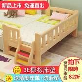 兒童床帶圍欄女孩公主床小孩床實木男孩單人床小床邊床加寬拼接床【免運】