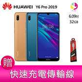 分期0利率 華為 HUAWEI Y6 Pro 3G/32G 2019 6.09吋 珍珠屏智慧手機 贈「快速充電傳輸線*1」