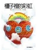 二手書博民逛書店 《櫃子裡的彩虹》 R2Y ISBN:9868406951│躲在角落畫圈圈
