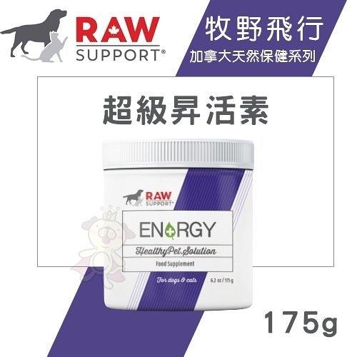 『寵喵樂旗艦店』Raw Support牧野飛行 超級昇活素175g.提升整體健康必須營養.犬貓營養品
