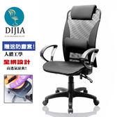 【DIJIA】9808艾爾方腰D型電腦椅/辦公椅(三色任選)黑