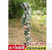 防蜂服連體防蜂衣蜜蜂服專用透氣養蜂服蜂衣帶防蜂帽養蜂工具全套LX爾碩數位