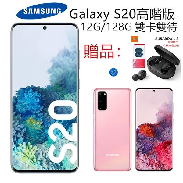 全新未拆雙卡版本Samsung Galaxy S20 5G 高階版 12/128G G981DS 30X光學變焦 保固18個月