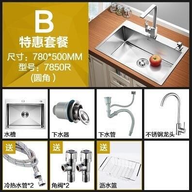 德國手工水槽304不銹鋼單槽套餐廚房加厚拉絲臺下洗碗洗菜【圓角7850(B套餐)】