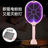 電蚊拍充電式家用超強力鋰電池蒼蠅驅打蚊子神器小型滅蚊燈二合一 【11.11狂歡購】