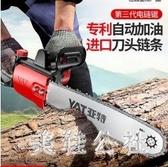 220v 電鋸伐木鋸家用大功率電動鏈條鋸小型木工手持電鏈鋸砍樹神器TT3216 『美鞋公社』
