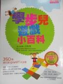【書寶二手書T4/少年童書_INO】學步兒遊戲小百科_翠絲‧庫夫