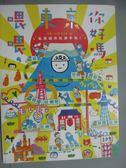 【書寶二手書T1/旅遊_ZJB】喂喂,東京你好嗎:weiweiboy的私房城市玩樂手帖_weiweiboy(喂,Wei)