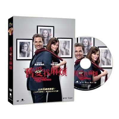 舊愛找麻煩DVD