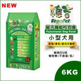 【維吉機能性小型犬】6KG - 碳烤BBQ味 - 小型犬/活潑/亮毛/室內犬用-狗飼料