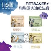 PETBAKERY[狗狗原肉凍乾生食,4種口味,50g,紐西蘭製]