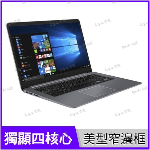 華碩 ASUS Vivobook X510UF-0063B8250U 灰【i5 8250U/15.6吋/MX130/四核心/獨顯/娛樂筆電/Win10/Buy3c奇展】X510U