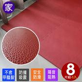 瑜珈墊 爬行墊 安全墊 巧拼【CP039】梨皮紋1.5CM地墊紅/藍色8片裝適用0.5坪 台灣製造 家購網