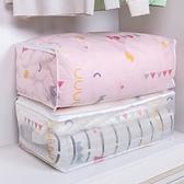 EVA棉被收納袋 防塵袋  整理袋 打包袋  搬家神器 換季收納 衣櫥 枕頭 幼稚園 卡通【Q007】慢思行