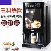 220V 全自動速溶商用咖啡機 奶茶果汁一體機熱飲機豆漿機 CJ5432『易購3c館』