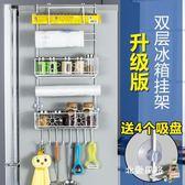 冰箱掛架冰箱掛架廚房保鮮膜紙巾掛鉤調味料架收納整理架置物架冰箱側壁架xw 全館免運