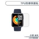 小米手錶超值版TPU防爆保護貼 保護膜 軟膜 螢幕貼