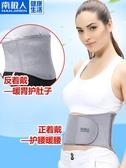 南極人夏季護腰帶男女保暖夏天超薄款護肚子暖胃神器腰腹部自發熱 美物