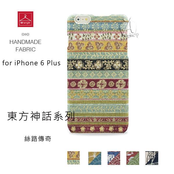 【A Shop】 le hanger 樂衣架 東方神話系列iPhone6S PLUS /6 Plus 絲路傳奇 保護殼 (AA02001005-SRD)
