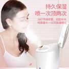 蒸臉器 蒸臉器冷熱雙噴納米噴霧補水蒸臉機家用加濕排毒美容儀 每日下殺NMS