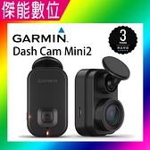 【預購】Garmin Dash Cam Mini 2【送16G】極致輕巧高畫質 行車記錄器 聲控功能 1080P 140度 三年保固