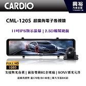 【CARDIO】CML-120S 超廣角電子後視鏡 行車紀錄器*前後1080P/SONY感光元件/支援無光夜視