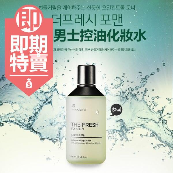 (即期商品)The Face Shop 風格男士控油化妝水 150ml