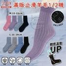 【衣襪酷】金滿意 滿版止滑羊毛襪 1/2襪 保暖襪 台灣製