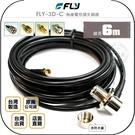 《飛翔無線3C》FLY FLY-3D-C 無線電低損失銅線 6m◉公司貨◉車機收發訊號線◉手持對講機外接