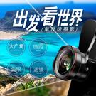手機鏡頭單反通用無畸變廣角微距魚眼三合一...