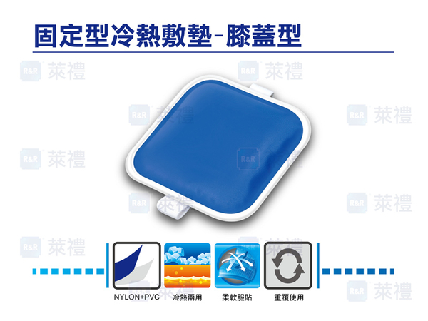 REXICARE 固定型冷熱敷墊 (膝蓋型)