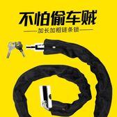 bikeboy 電動車鎖防盜山地車摩托車電瓶車單車鍊子自行車 晶彩生活