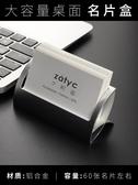 名片盒桌面個性創意卡片收納盒名片座名片架子擺台前台名片展示架 享購