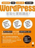 (二手書)WordPress 客製化實戰講座:自製佈景‧外掛‧社群行銷‧SEO優化