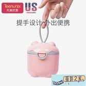 嬰兒奶粉盒便攜式外出米粉儲存罐分裝分格盒子密封防潮罐出門迷你【風鈴之家】