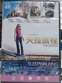 挖寶二手片-O02-023-正版DVD-電影【失控旅程】-尼克史塔爾 安娜索菲婭羅伯 莎莉賽隆 丹尼斯霍柏