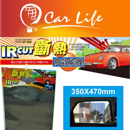 Car Life :: 汽車斷熱高效能膜-47x35cm-買三送一!-(4入)(遮陽防曬隔熱遮光)