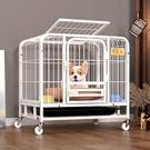 狗籠 狗籠子小型犬泰迪中型犬室內大型犬帶廁所分離寵物貓籠家用狗別墅【幸福小屋】