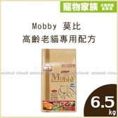 寵物家族-Mobby 莫比 高齡老貓專用配方 6.5kg